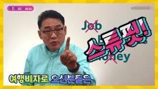 [꼭봐요!] 입국심사, 절대로 하지마! TOP3!!!