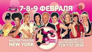COMEDY WOMAN NEW YORK 2014 FEBRUARY 7,8,9