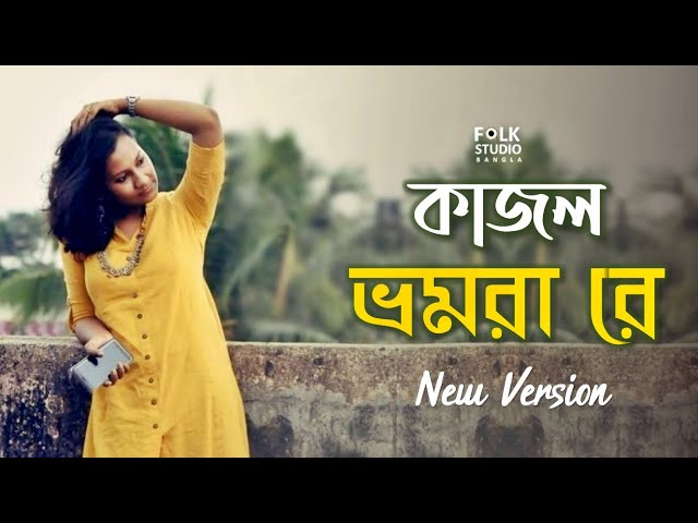 Kajol Bhromora Re by Sharoni Poddar mp3 song Download
