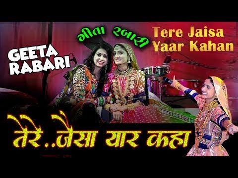 Dil Diya Gallan | Tere Jaisa Yaar Kaha | Geeta Rabari New Bollywood Song 2018 | Gujarati Dayro