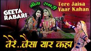 New Hindi Song   Tere Jaisa Yaar kaha   Geeta Rabari New latest Bollywood song 2019   Gujarati Dayro