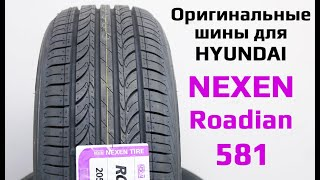 Nexen Roadian 581 /// Hyundai original /// обзор