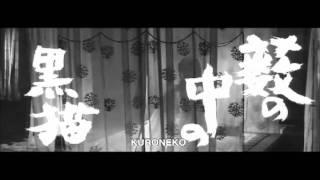 Yabu no Naka no Kuroneko Trailer with original score by A-Star Audio