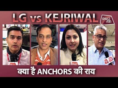 LG vs ARVIND KEJRIWAL: क्या सोचते हैं इस मामले में AAJTAK के ANCHORS?  Dilli Tak