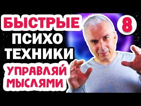 Управление мыслями. Александр Ковальчук