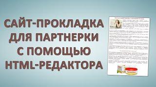 Как сделать сайт-прокладку для партнерки?(В этом видео покажу пример, как можно создать сайт-прокладку для партнерки, используя визуальный онлайн..., 2014-11-29T23:42:51.000Z)