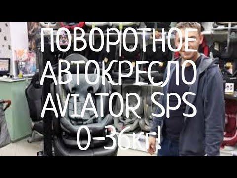 АВТОКРЕСЛО ДЕТСКОЕ AVIATOR SPS ISOFIX В КРЕСЕЛБУРГ т.8(391)292-99-55