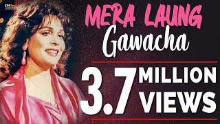 Mera Laung Gawacha (Original) | Musarrat Nazir | Film: Dulari