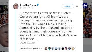 ترمب يهاجم مجددا الاحتياطي الفدرالي ويدعوه لخفض أكبر لأسعار الفائدة - (8-8-2019)