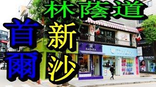 首爾新沙洞林蔭道,人人都做Model Seoul Garosugil Sansi Shopping Guide신사동가로수길