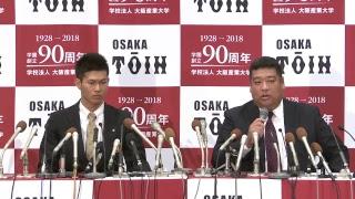 <ドラフト>根尾選手・藤原選手(大阪桐蔭高校)記者会見 ライブ配信
