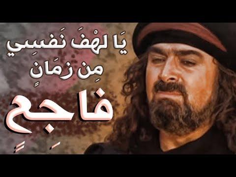 الزير سالم يتمنى لو سمم كليب بنفسه بعد سماعه قصيدة قربا العلكة مني لابن عباد للضحك فقط Youtube