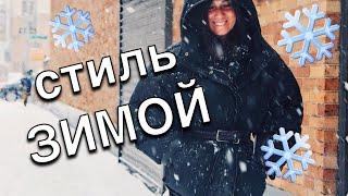 Что носить зимой - Зимний гардероб - Верхняя одежда ❄️