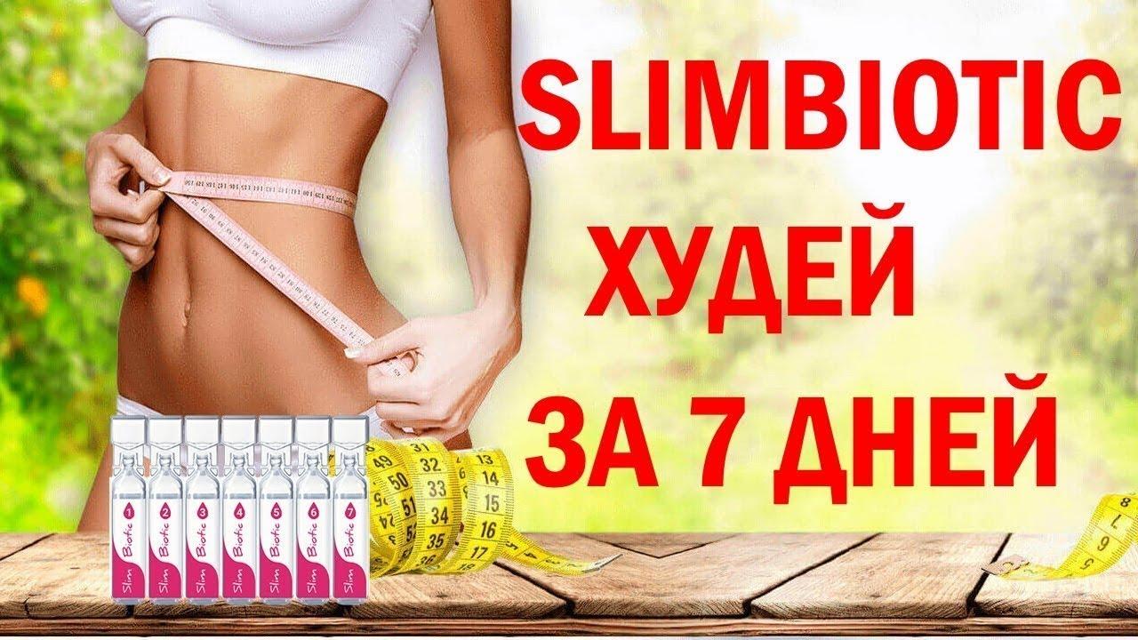 уксус средство для похудения