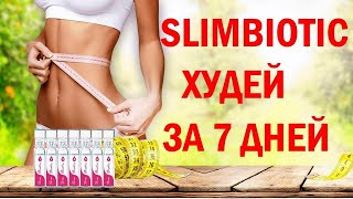 постер к видео SlimBiotic   средство для похудения