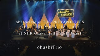 Cover images 大橋トリオ / ohashiTrio & THE PRETAPORTERS YEAR END PARTY LIVE 2019 at NHK Osaka Hall 12.11 Digest