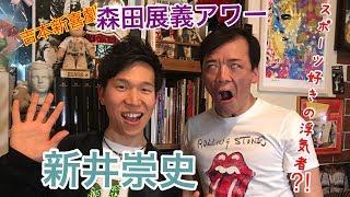 吉本新喜劇の森田展義が今回は 金の卵9個目の新井崇史くんを初めてゲス...