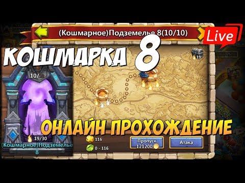 КОШМАРКА 8, ПРОХОЖДЕНИЕ 8-10 НА 3 ОГНЯ  Битва Замков, Castle Clash