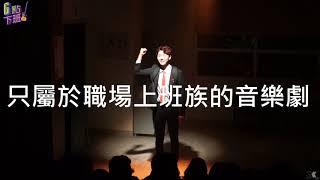 我 ! 要 ! 下 ! 班 ! 2019 韓國原創音樂劇 - 六點下班首度台灣演出