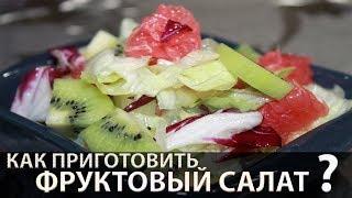 Салат фруктовый (айсберг, помело, грейпфрут, киви, ананас)