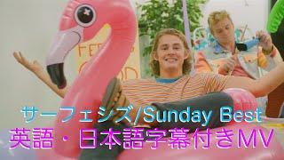 サーフェシズ Surfaces Sunday Best 英語 日本語字幕付きMV