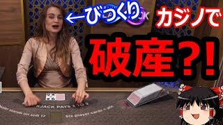 この動画のサイトはこちら: https://casinojpn.net/ ・関連チャンネル ゆっくり実況オンライン2 : https://www.youtube.com/channel/UC6ERTzYLc5KThLQpWBu15Kg ...
