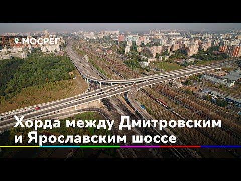 Новая хорда соединит Дмитровское и Ярославское шоссе