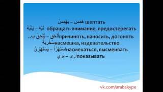 Чтение на арабском с русским переводом, сказка о бабочка, часть 1