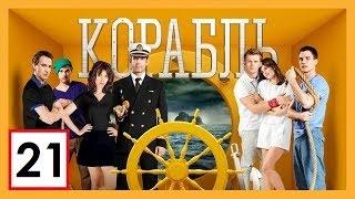 Сериал Корабль 2 сезон 21 серия СТС