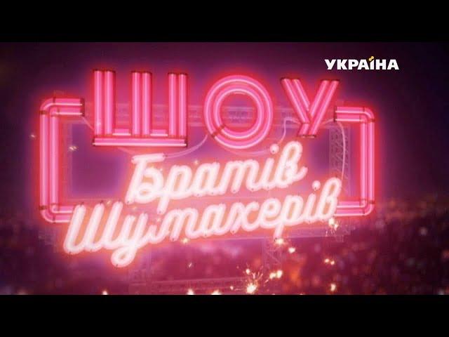 Новогоднее Шоу Братьев Шумахеров 31.12.2018