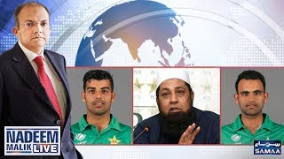 Pakistan Cricket Team ki Shandaar Performance | Nadeem Malik Live | SAMAA TV | 21 June 2017
