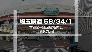 【車載動画】埼玉県道58/34/1 本蓮2⇒緑区役所付近
