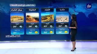 النشرة الجوية الأردنية من رؤيا 30-7-2019 | Jordan Weather