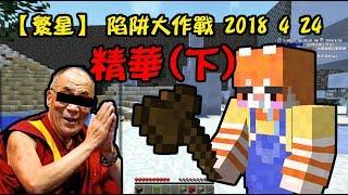 【繁星】Minecraft 陷阱大作戰 2018 4 24 下