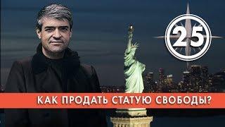 Как продать статую Свободы? Выпуск 25 (12.03.2019). НИИ РЕН ТВ.