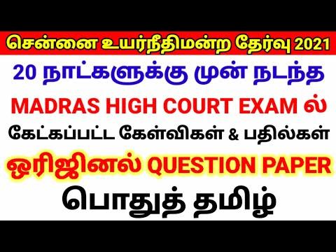 madras high court exam latest original question paper 2021 | பொதுத்தமிழ்