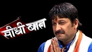 Seedhi Baat - Seedhi Baat:  Manoj Tiwari