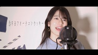恋するフォーチュンクッキー/AKB48(cover) Director of Photography Miy...