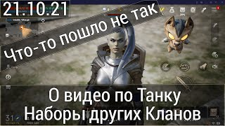 Lineage 2M - Что-то пошло не так/О видео по Танку/Наборы других Кланов
