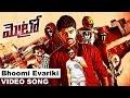 Metro Movie Songs || Bhoomi Evariki Video Song || Bobby Simha, Shirish