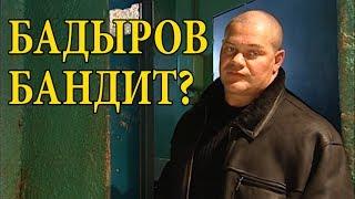 Стал ли Бадыров бандитом?