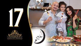 لجين عمران - مطبخ لو (الحلقة االسابعة عشر - خفايف للاطفال) I رمضان ٢٠١٨