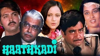 Hindi Action Movie | Haathkadi | Showreel | Sanjeev Kumar | Shatrughan Sinha |Bollywood Action Movie
