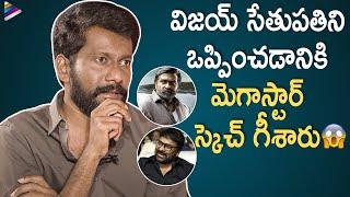 Buchi Babu Reveals Chiranjeevi's Plan to Impress Vijay Sethupathi | Uppena Telugu Movie Interview
