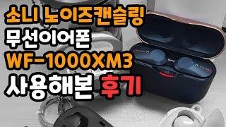 소니 노이즈 캔슬링 이어폰 WF-1000XM3 에어팟,…