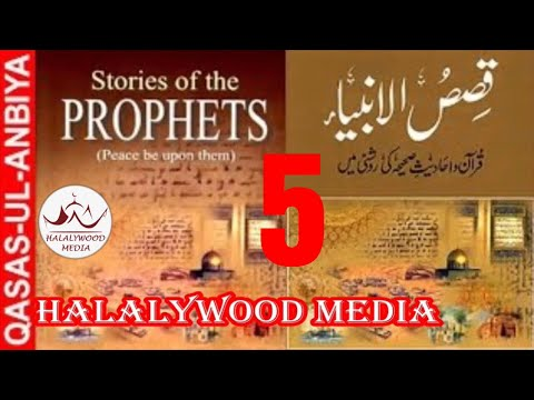 5/6. QASAS UL ANBIYA IN URDU // STORY OF THE PROPHETS