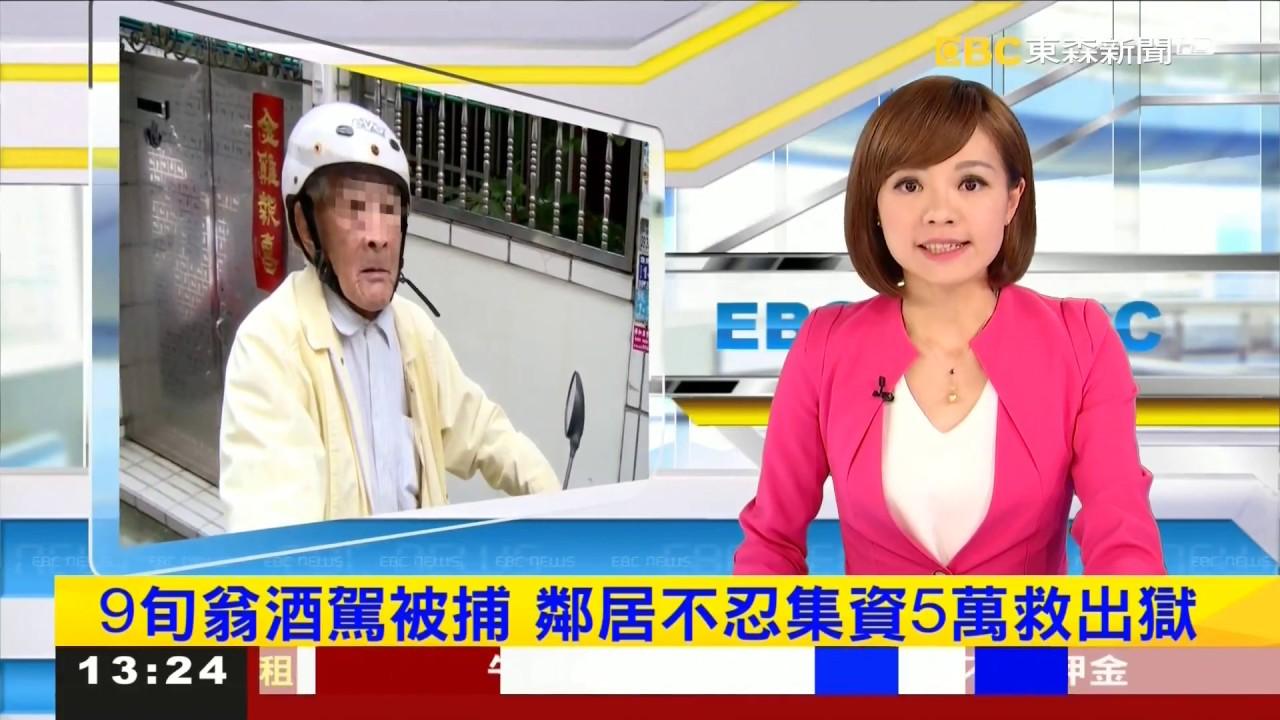 東森新聞主播巫嘉芬 午間新聞播報片段(2017/3/12) - YouTube