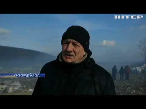 Подробности: На Кіровоградщині четверту добу не можуть загасити пожежу на сміттєзвалищі