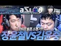 [ASL 시즌6] 16강 B조 1경기, 장윤철 vs 김윤중 :: 도재욱의 아프리카 스타크래프트 리그 해설! (ASL S6)