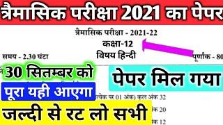 हिन्दी त्रैमासिक परीक्षा पेपर 2021 कक्षा 12 | Class 12 Hindi Trimasik pariksha Paper 2021 | Mp board